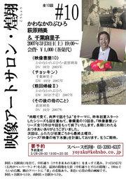 eizousyokan10.jpg